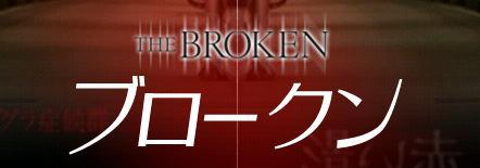 broken_japan